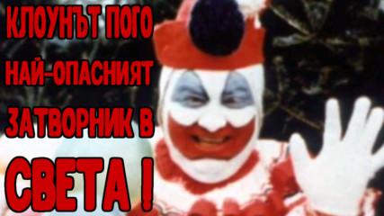 Реалната история на клоунът Пого - най-опасният затворник в света!
