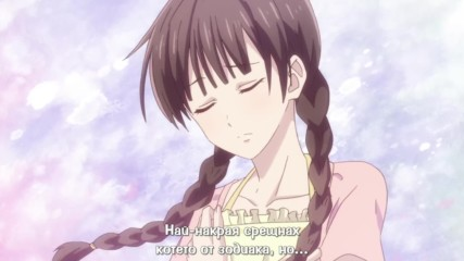 Fruits Basket - 02 [ Бг Субс ][ H D ]