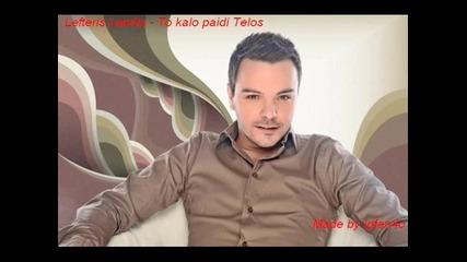 Гръцко 2011 Lefteris Laertis - To kalo paidi Telos