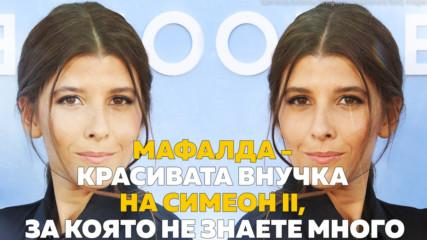 Мафалда - красивата внучка на Симеон II, за която не знаете много