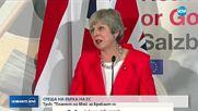 Според Туск планът на Мей за Брекзит няма да сработи