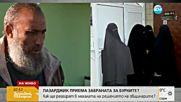 Забраната на за носенето на бурки в Пазарджик на финалната права