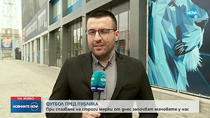 Рестарт на футбола в България