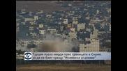 Турция пуска кюрди през границата в Сирия