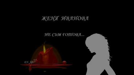 Не съм готова... - Женя Иванова