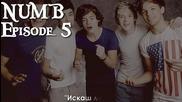 """Numb - Episode 5 """" Искаш ли да станем гаджета? """""""