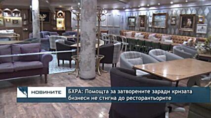 БХРА: Помощта за затворените заради кризата бизнеси не стигна до ресторантьорите