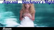 Лорелай _ Blackmore's Night / Бг. Превод /