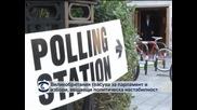 Великобритания гласува на избори за парламент с несигурен резултат