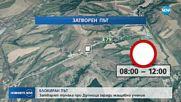БЛОКИРАН ПЪТ: Затварят тунела при Дупница заради мащабно учение
