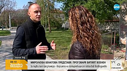 Миролюба Бенатова представя: Проговаря битият военен