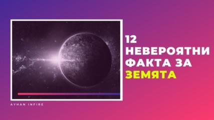 12 невероятни факта за Земята