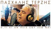 Пасхалис Терзис - Не плачи,недей