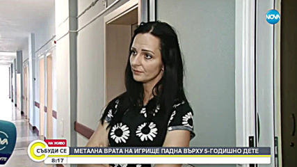 Метална врата на игрище падна върху 5-годишно дете