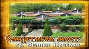 Хотел-ресторант Омуртагов мост