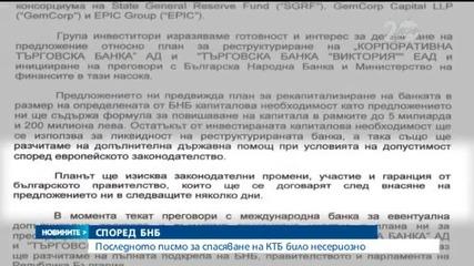 БНБ: Последното предложение за спасяване на КТБ е несериозно - Новините на Нова