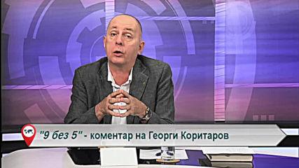 """""""Свободна зона в 9 без 5"""" 16 юли 2019 – вторник"""