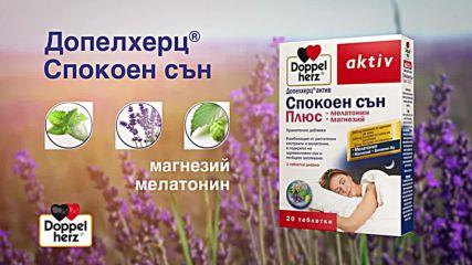 Реклама на Допелхерц Спокоен сън