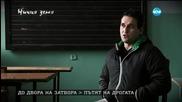 Пътят на дрогата в Софийския затвор част 2 - Ничия земя (14.03.2015)