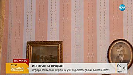 Стартира търгът за продажбата на къщата-музей на Яворов