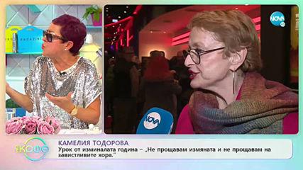 Камелия Тодорова - Какво си пожелава винаги на рожденния си ден?