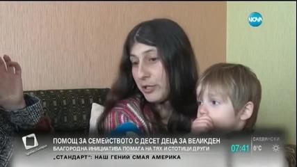 Помощ за семейството с десет деца за Великден