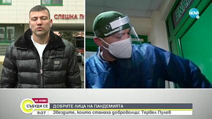 Тервел Пулев разказа за две фрапиращи случки от спешното, където е доброволец