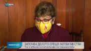 Делото за катастрофата с участието на Лютви Местан започва по същество