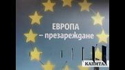В София ще се проведе Седмата годишна среща на бизнеса с правителството