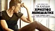 Xristos Menidiatis - Ta kleidia [new Song 2015] Hq