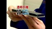 В Тайван изобретиха прозрачен смартфон