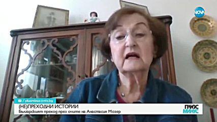 Анастасия Мозер: За демокрацията трябва да се борим