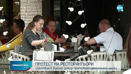 Ресторантьори излизат на протест в Бургас