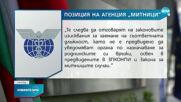 """НОВИ ПРЕСТРЕЛКИ: ГЕРБ питат за назначения в Агенция """"Митници"""""""