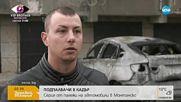 ПОДПАЛВАЧИ В КАДЪР: Запалиха серия от автомобили в Монтана