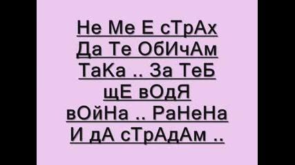 IvOna-Ne Me E StraH
