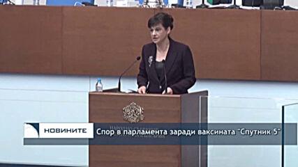 """Спор в парламента заради ваксината """"Спутник 5"""""""