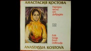 Анастасия Костова - Не смея за вода да ида