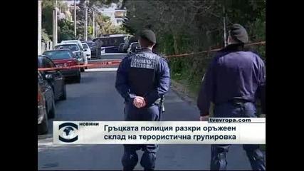 Гръцката полиция разкри оръжеен склад на терористична групировка