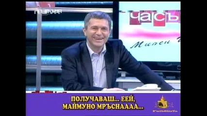 Изцепка При Милен Цветков - Маймуно Мръснааа, Получаваш Ли Ерекция?!