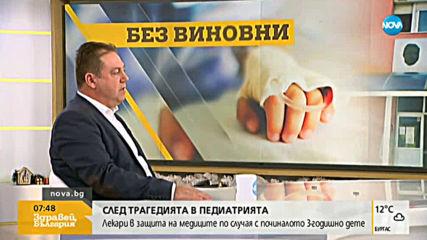 Д-р Маджаров: Над 800 000 души в света умират от това, което причини смъртта на малкия Алекс