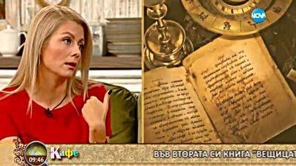 """""""На кафе"""" с Венета Райкова (18.10.2016)"""