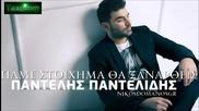 Bg Превод Pantelis Pantelidis - Pame Stoixima Tha Ksanartheis