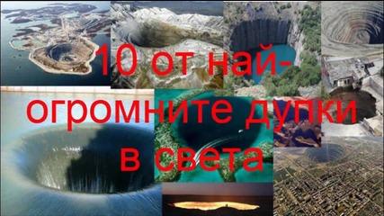 10 от най-огромните дупки в света
