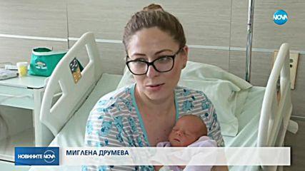 В ДЕНЯ НА РОДИЛНАТА ПОМОЩ: Остър недостиг на акушерки в Бългрия