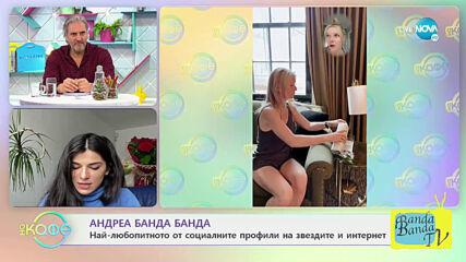 Андреа Банда Банда: Най-интересното от социалните профили на звездите - На кафе (07.04.2021)