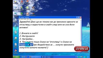 Как да променим времето за неактивност в Skype