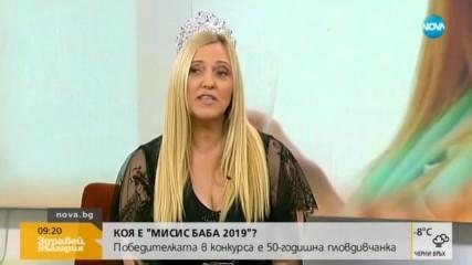 Победителката в ''Мисис Баба 2019'' е 50-годишна пловдивчанка
