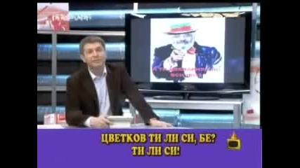Много смях с Милен Цветков - Господари на ефира - 100%