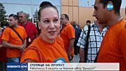 """Стотици работници от """"Дунарит"""" блокираха """"Дунав мост"""""""